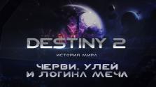 Destiny 2. История мира. Черви, Улей и Логика Меча