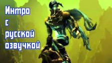 Начальная заставка Legacy of Kain: Soul Reaver (переозвучка)