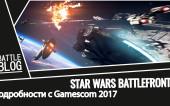 Star Wars Battlefront 2 Gamescom 2017 (Star Wars Battlefront II)