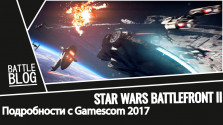 Star Wars Battlefront 2 Gamescom 2017 (Star Wars Battlefront II)