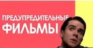 ПРЕДУПРЕДИТЕЛЬНЫЕ ФИЛЬМЫ // Гид. Выпуск 1