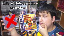 Mickey's Dangerous Chase (GameBoy) — Обзор