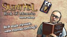 Silent Hill: Book of Memories — мини-обзор. Всё еще лучше, чем Homecoming?