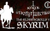 The Elder Scrolls V: Skyrim. Оборотни Рифтена. Глава 1 | Клуб игропутешествий