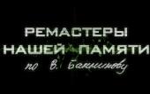 Ремастеры нашей памяти по В. Банникову