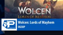 Wolcen: Lords of Mayhem — Обзор. [Выпуск 70]
