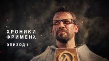 Хроники Фримена — Эпизод 1 (Озвучка)