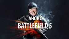 Анонс Battlefield 5
