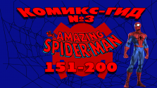 Комикс-Гид #3. The Amazing Spider-Man — оригинальная история.