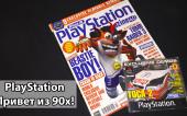 PlayStation Привет из 90-х! Смотрим Official PlayStation Magazine UK Issue 40