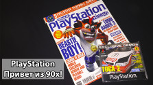 PlayStation Привет из 90-х! Смотрим Official PlayStation Magazine UK Issue 40