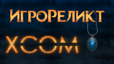 XCOM: Enemy Unknown (XCOM: Enemy Within) | Игрореликт