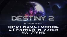 Destiny 2. История мира. Противостояние Стражей и Улья на Луне