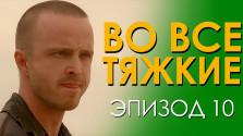 Во все тяжкие (Breaking Bad) Эпизод 10
