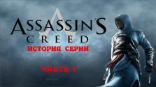 История серии Assassin's Creed