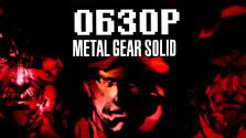 Обзор первого «Metal gear:solid» на ПК