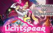 Lichtspeer — Обзор (PS4/Steam/Switch)
