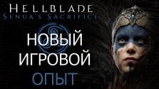 Hellblade: Senua's Sacrifice — прочувствовать опыт героя