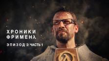 Хроники Фримена — Эпизод 2: Часть 1 (Озвучка)