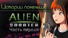 Истории поменьше 1 ● Alien Shooter