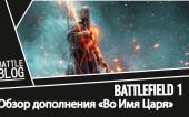 Battlefield 1: Во Имя Царя — Обзор DLC
