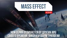 Mass Effect — Почему трилогия лучше других RPG — НЕДОЗОР