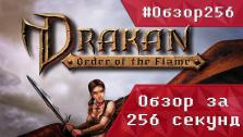 [#Обзор256] Drakan: Order of the Flame — быстрый обзор