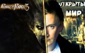 Prince of Persia 3 — В ОТКРЫТОМ МИРЕ?
