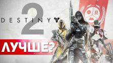 Destiny 2 — Обзор