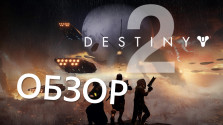 Обзор Destiny 2 (ps4)