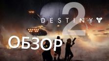 Обзор Destiny 2 (ps4)