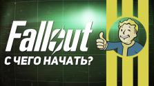 С какой части начинать играть в Fallout? (1-4, New Vegas, Tactics, Brotherhood of Steel, Shelter)