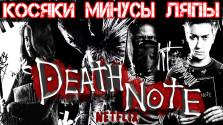 Тетрадь Смерти от Netflix — Все минусы, косяки, ляпы и спорные моменты за 9 минут
