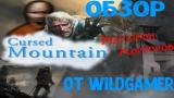 Обзор Cursed Mountain от WildGamer