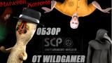 Обзор SCP — Containment Breach от WildGamer