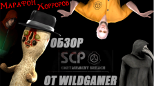 обзор scp — containment breach от wildgamer
