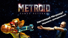 Обзор Metroid: Samus Returns! Настоящий Метроид? Неужели дождались?!