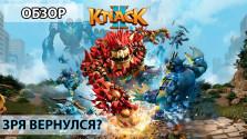 Knack 2 (PS4) — Обзор