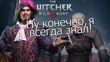 ведьмак 3: дикая охота — геральт — не главный герой?