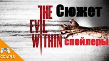 The Evil Within Сюжет игры для ознакомления.
