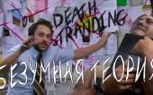 Самая безумная теория о Death Stranding (переозвучка)