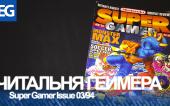 Смотрим Super Gamer UK Magazine Issue 03/94