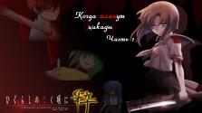 Обзор серии Higurashi No Naku Koro Ni/Когда плачут цикады. Часть I