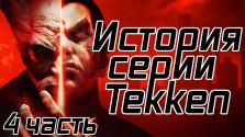 История серии Tekken, часть 4