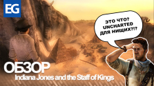 indiana jones and the staff of kings (wii/ps2) — обзор