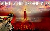 Дань Уважения: Подборка самых атмосферных игр