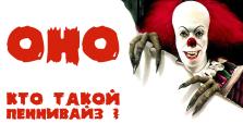 Что такое клоун из «Оно»