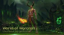 Behind the Scenes of World of Warcraft: Legion (За кулисами | RUS VO | На русском) | 3 часть