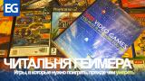 1001 игра в которую ты должен сыграть, прежде чем умереть — Обзор книги