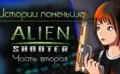 Истории поменьше 2 ● Alien Shooter 2